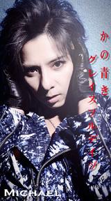 AL「かの青きグレイスフルデイヅ」リリース記念<Mitsuru>